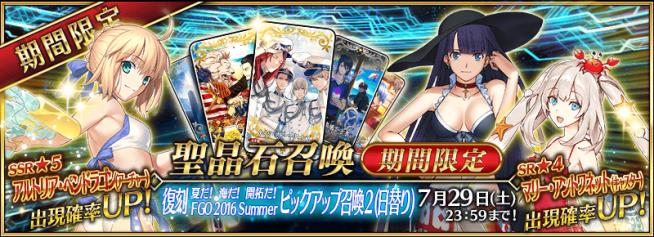 summon_banner1