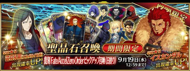 summon_banner (1)