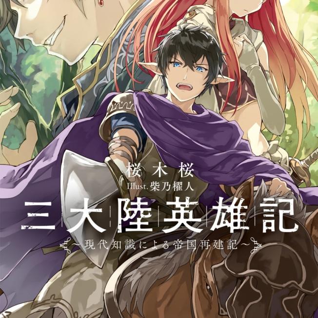santairiku_eiyuuki_v01_cover02