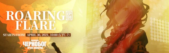 EN_Episode_8_Roaring_Flare_banner